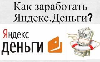 Как заработать 10 рублей на яндекс деньги