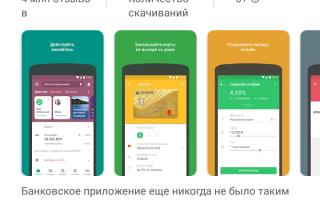 Как подключить приложение сбербанк онлайн