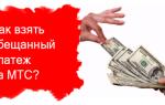 Как установить доверительный платеж на мтс