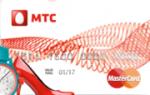 Подарочная карта мтс деньги как пользоваться
