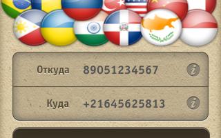 Как положить деньги на телефон другой страны