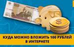 Куда вложить 100 рублей чтобы заработать
