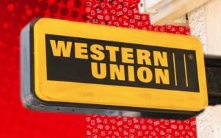 Western union что это