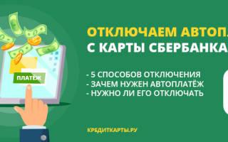 Как отключить автоплатеж сбербанк через банкомат