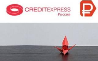 Кредитэкспресс кто они