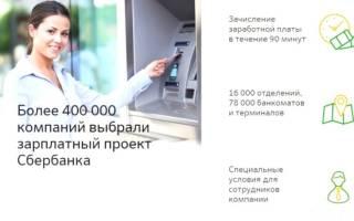 Как стать зарплатным клиентом сбербанка
