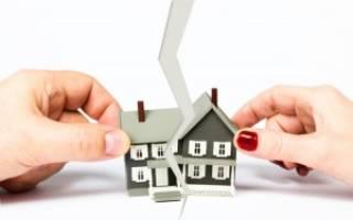 Как платить ипотеку после развода