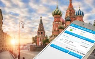 Как переслать деньги в россию