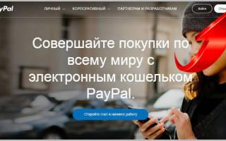 Как зарегистрировать paypal