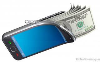 Как пополнить счет без денег