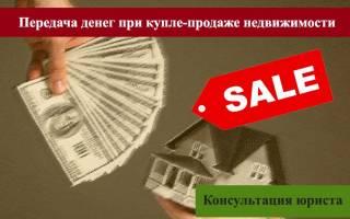 Когда покупатель передает деньги продавцу квартиры