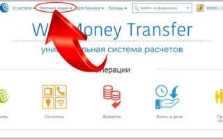 Как взять займ на вебмани