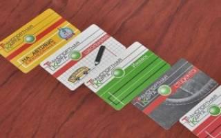 Как оплатить проездной через сбербанк онлайн