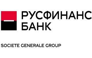 Русфинанс банк как оплатить кредит без комиссии