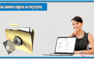 Как изменить пароль на госуслугах