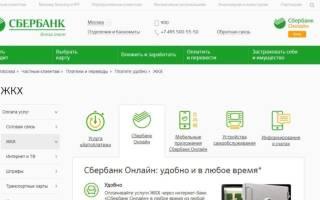 Как оплатить коммунальные платежи через сбербанк онлайн