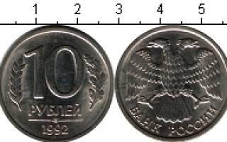 Какие старые монеты ценятся и сколько стоят