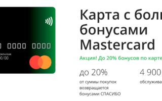 Как оформить дебетовую карту сбербанка онлайн