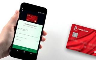 Как проверить баланс альфа банк с телефона