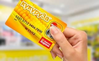 Как получить пин код карты кукуруза