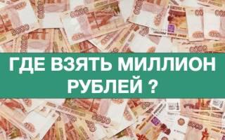 Где взять 3 миллиона рублей безвозмездно