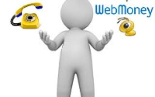 Как пополнить вебмани через телефон в украине