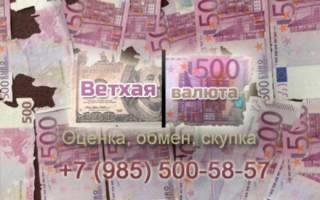 Где поменять испорченные доллары
