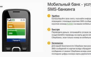 Как подключить мобильный