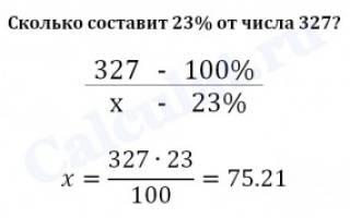 Как от суммы посчитать проценты