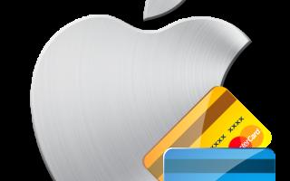 Как удалить карту с apple id