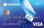 Как узнать баланс карты бинбанка