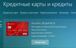 Как активировать карту альфа банка через интернет
