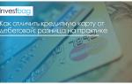 Кредитовая и дебетовая карта в чем разница