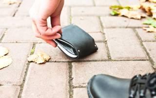 Что делать с найденными деньгами на улице