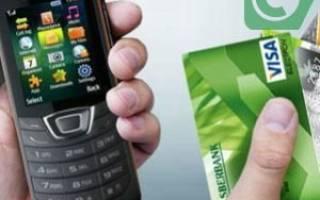 Как перевести деньги с телефона на счет