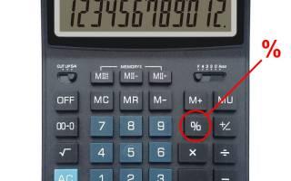 Как узнать проценты от суммы