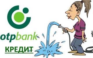 Как досрочно погасить кредит в отп банке