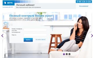 Как узнать задолженность по мгтс онлайн
