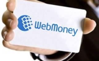 Webmoney как зарегистрироваться