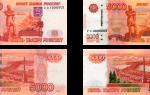 Купюра 5000 рублей как проверить