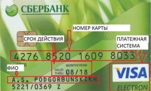 Как узнать реквизиты банковской карты сбербанк онлайн
