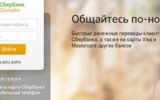 Как оплатить интернет ростелеком через сбербанк