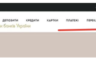 Как зарегистрироваться в ощадбанк 24 через интернет