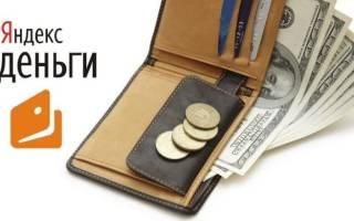 Как вывести деньги из яндекс деньги