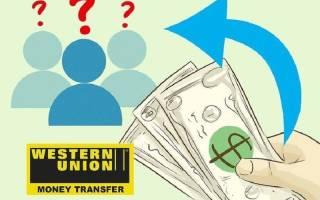 Как сделать перевод western union