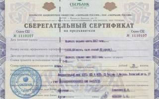 Сберегательный сертификат в сбербанке что это такое