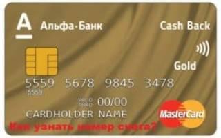 Как узнать номер счёта карты альфа банка