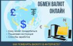 Как поменять доллары на рубли