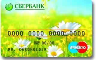 Как узнать номер лицевого счета сбербанк