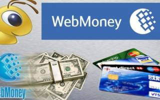 Как узнать wmr кошелька webmoney
